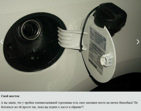 А вы знаете все секреты вашего автомобиля?